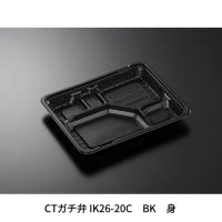 CTガチ弁 IK26-20C 黒 身/蓋 【600個入り】(50個×12)