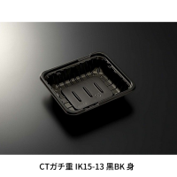 CTガチ重 IK15-13 黒 身/蓋 【1500個入り】(50個×30)