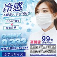 【ケース販売】冷感不織布マスク 【2500枚入り】(50枚×50箱)