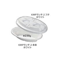 パルプモールド容器 KMPランチ-2 ホワイト 本体/フタ 【400個入り】(50個×8)
