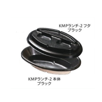 パルプモールド容器 KMPランチ-2 ブラック 本体/フタ 【400個入り】(50個×8)