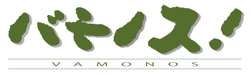 柏木重孝のデザインを形にするバモノス