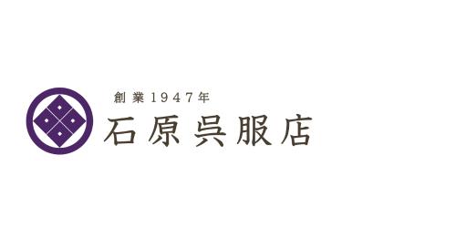 石原呉服店オンラインショップ