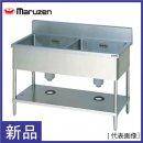 マルゼン 二槽シンク BS2-096  幅900×奥行600×高さ800 業務用 新品