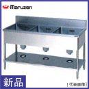 マルゼン 三槽シンク BS3-136  幅1300×奥行600×高さ800 業務用 新品