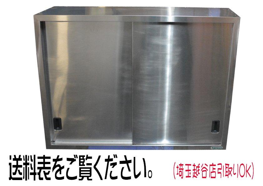 業務用 ステンレス 吊戸棚(棚付)W1200×D300×H900 中古★74549