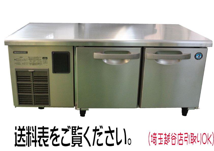 ホシザキ 冷蔵低コールドテーブル ヨコ型冷蔵庫 RL-120SNCG-ML '19年製 W1200×D600×H600 中古★93014【期間限定価格】<img class='new_mark_img2' src='https://img.shop-pro.jp/img/new/icons2.gif' style='border:none;display:inline;margin:0px;padding:0px;width:auto;' />