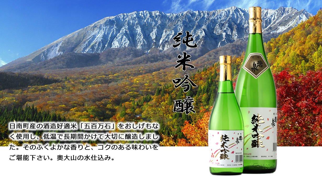 【秀峰】岩泉 純米吟醸 1.8L