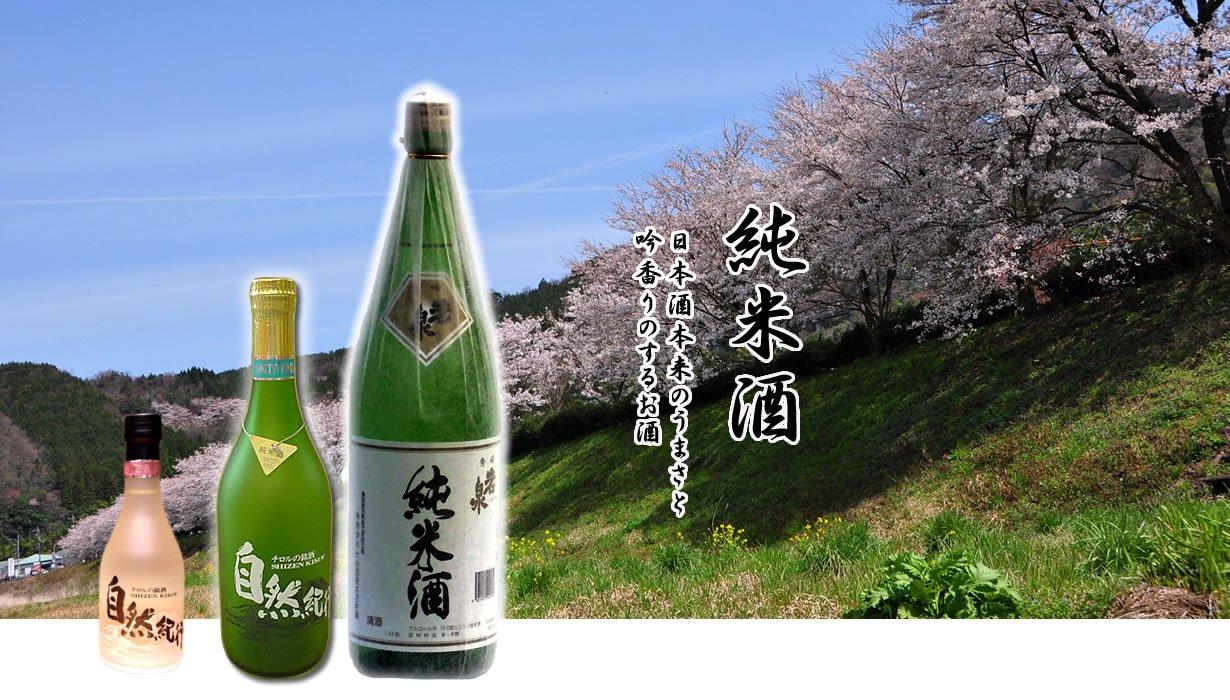 【秀峰】岩泉 純米酒 720ml