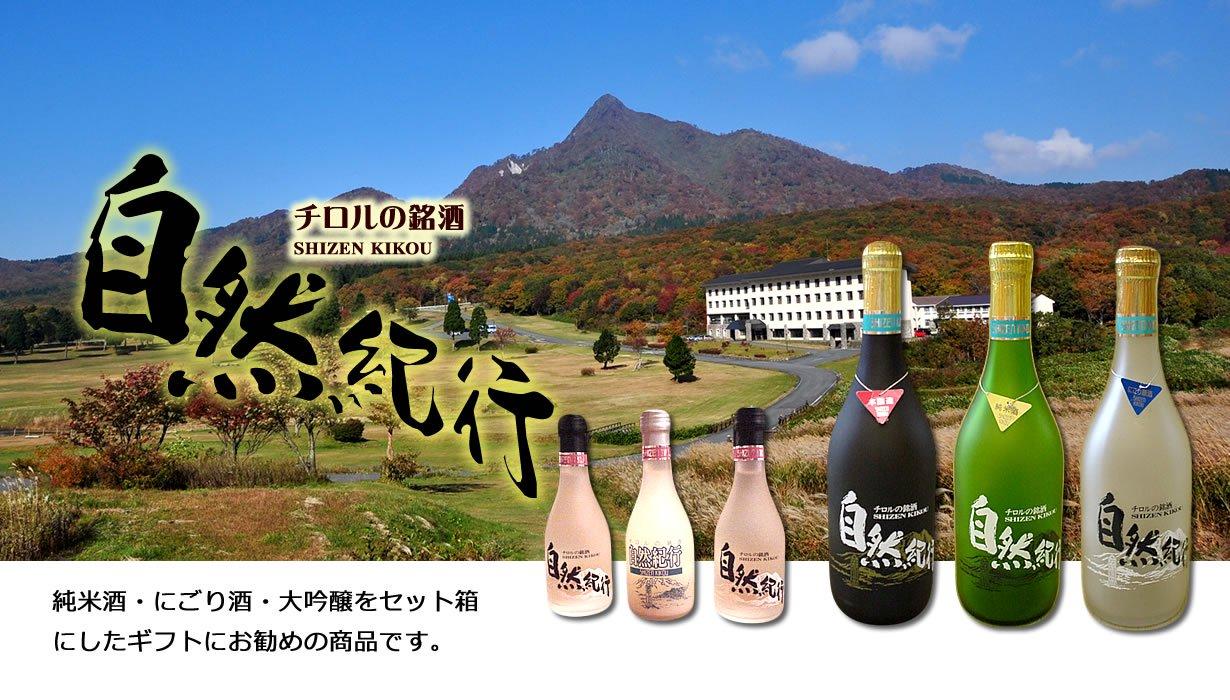 """チロルの銘酒 """"自然紀行""""300mlセット"""