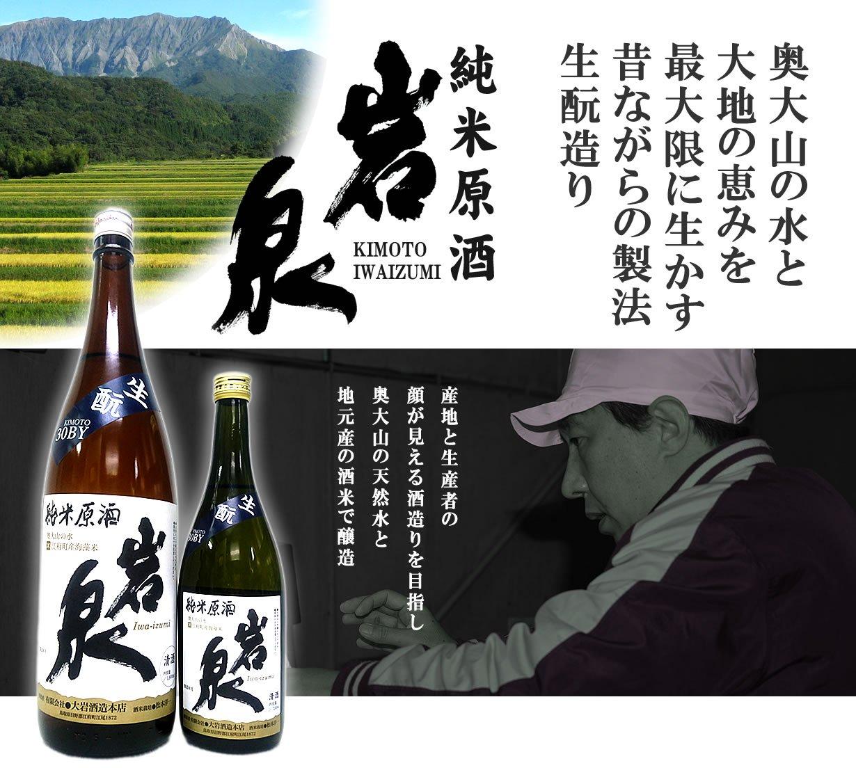 生酛 純米原酒 岩泉1800ml