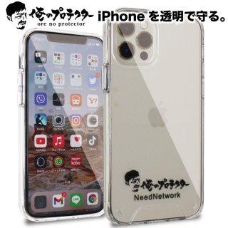 iPhone12  ケース iPhone12 pro ケース クリア iPhone12 mini スマホケース 俺のプロテクター 耐衝撃 透明 クリア クリアケース 透明ケース 薄型 軽量