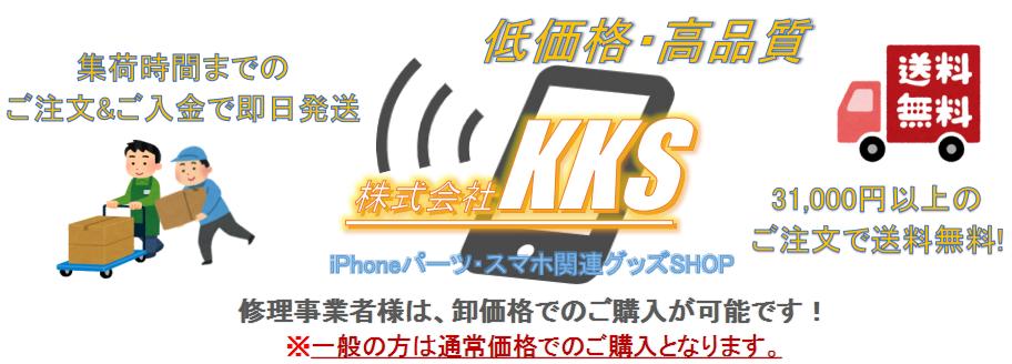 株式会社KKS [ iPhone 液晶 フロントパネル バッテリー アイフォン部品 パーツ 販売 ]