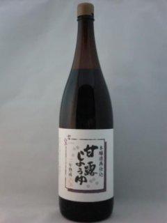 甘露醤油【再仕込み】 1.8リットル