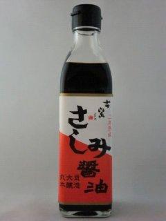 二年熟成さしみ醤油【再仕込み】 300ml