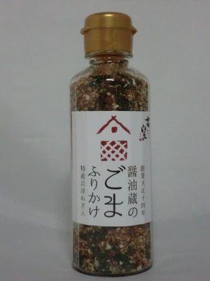 醤油蔵のごまふりかけ(岩津ねぎ入り)80g