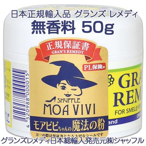モアビビ魔法の粉(グランズレメディ レギュラーボトル 50g)【無香料】