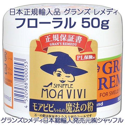 モアビビ魔法の粉(グランズレメディ レギュラーボトル 50g)【フローラル】