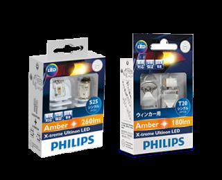 PHILIPS ウインカー用  X-treme Ultinon LED Amber S25(PY21W/アンバー)