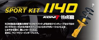 KONI SPORT KIT (1140) S60(FB) フロント軸重が1140kgまでの車両用