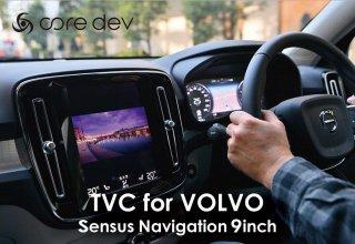 core dev TVキャンセラー for VOLVO Sensus Navigation 9inch(新型XC40・V60・XC60・XC90・SV90)