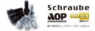 Schraube ホイール用ブラッククロームボルトM14x1.5-首下50mm 10本