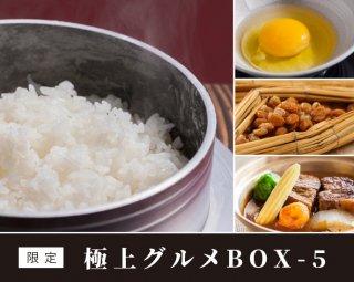 【極上グルメBOX-5】滋養米コシヒカリ+選べる食品セット(送料込)