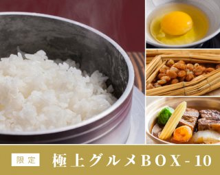 【極上グルメBOX-10】滋養米コシヒカリ+選べる食品セット+特典付き(送料込)