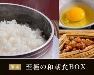 【至極の和朝食BOX】ホテルの食品 詰め合わせ5種セット(送料込)