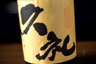 久礼 辛口純米酒 720ml