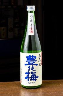 純米吟醸松山三井 あらばしり生 720ml