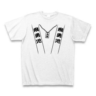 MR.HUGE 火消し 飛勇児 PRINTED Tシャツ