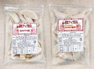 豚餃子セット(まぁまぁうまい餃子・スタミナ餃子 20個入×2パック)