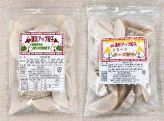 イチオシセット(青じそ餃子・チーズ餃子 20個入×2パック)