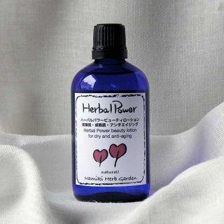 ハーバルパワービューティーローション・ドライ&エイジング(敏感肌・乾燥肌・成熟肌用)