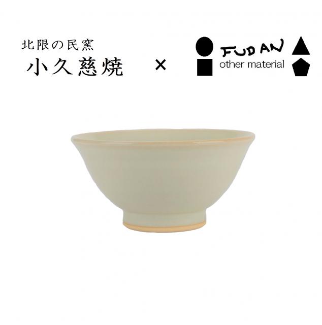 ■オンライン限定■<br>FUDAN ごはん茶碗 白 −小久慈焼×FUDAN−