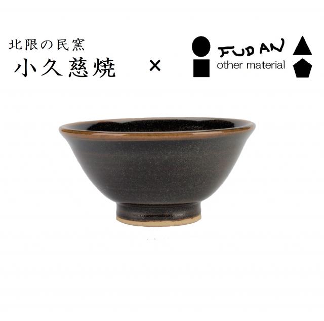 ■オンライン限定■<br>FUDAN ごはん茶碗 茶 −小久慈焼×FUDAN−