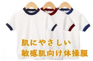 肌にやさしい 首・袖【濃紺/エンジ/花紺】半袖体操服 丸首タイプ[素材]綿100%||