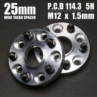 ワイドトレッドスペーサー 25mm<br>114.3×5H P1.5【TB-25】