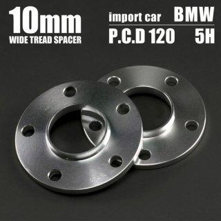 ワイドトレッドスペーサー 10mm<br>120×5H【BM-10】<br>BMW