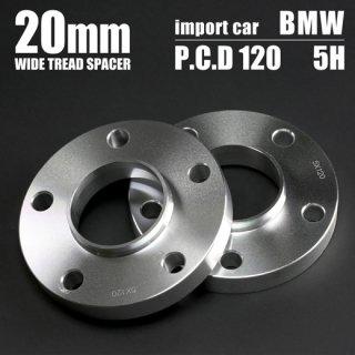 ワイドトレッドスペーサー 20mm<br>120×5H【BM-20】<br>BMW