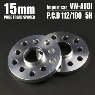 ワイドトレッドスペーサー 15mm<br>112/100×5H【VW-15】<br>VW/AUDI