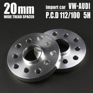 ワイドトレッドスペーサー 20mm<br>112/100×5H【VW-20】<br>VW/AUDI