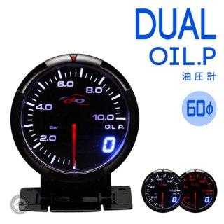 Deporacing デポレーシング<br>DUAL WAシリーズ 60mm 油圧計