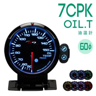 Deporacing デポレーシング<br>7CPKシリーズ 60mm 油温計