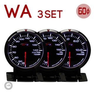 Deporacing デポレーシング<br>WAシリーズ 60mm<br>3連メーターセット<br>水温計・油温計・油圧計