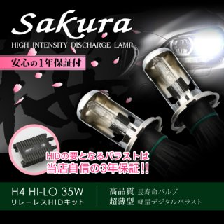 HID 桜-sakura-<br>H4 HI/LO 35W 3000K<br>リレーレスキット