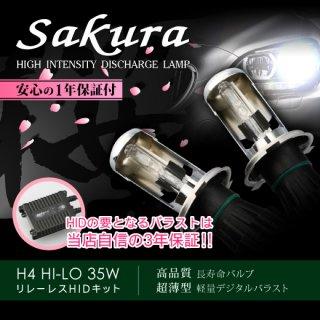 HID 桜-sakura-<br>H4 HI/LO 35W 8000K<br>リレーレスキット