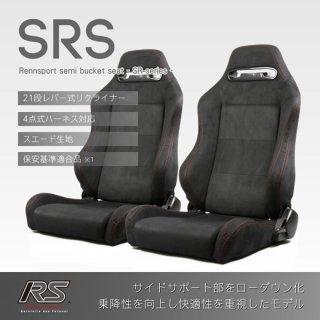セミバケットシート<br>SRS スエード【ブラック】<br>2脚セット
