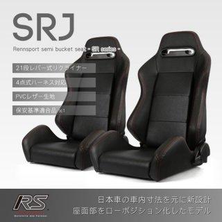 セミバケットシート<br>SRJ PVCレザー【ブラック】<br>2脚セット